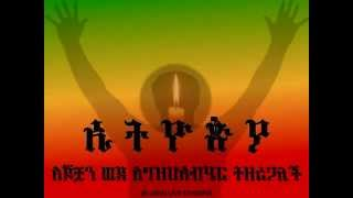 Breaking News Ethiopia Today's Dec 14 2012 Anwar Peaceful Protest Against TPLF