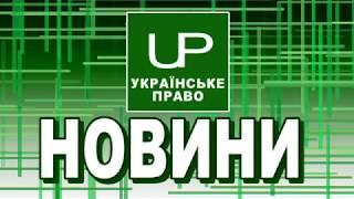 Новини дня. Українське право. Випуск від 2017-11-09