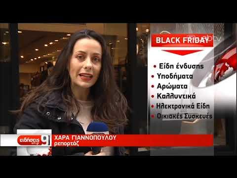 Μια εβδομάδα οι προσφορές Black Friday | 29/11/2019 | ΕΡΤ