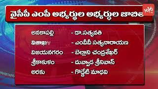 YSRCP MP Official Final List | YS Jagan Announces MP Candidates List 2019 | Idupulapaya | YOYO TV