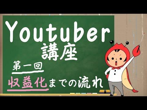 【Youtuberになろう】第一回 登録から収益化までの流れ …