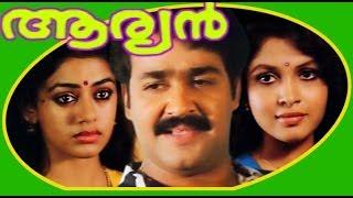 Video Aryan | Malayalam Superhit Full Movie hd | Mohanlal & Shobana MP3, 3GP, MP4, WEBM, AVI, FLV Desember 2018
