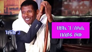 Haile Gebereselase On Seifu Show Part 2