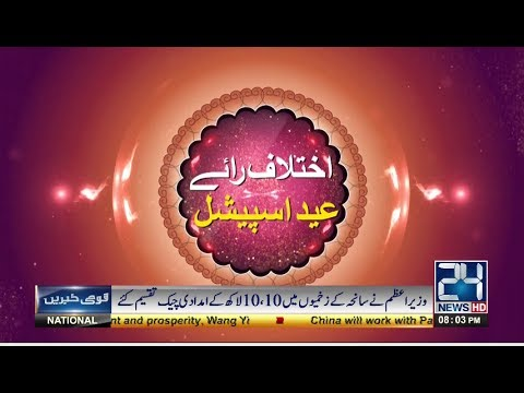 Ikhtelaf E Raae EID celebrations with Pakistan Arm 26 Jun 2017