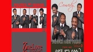 Ethiopian Comedy - Sewoch Mene Yelalu - Lemanaded