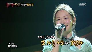 [King of masked singer] 복면가왕 스페셜 - (full ver) Kim seul gi - Whistle, 김슬기 - 휘파람, MBCentertainment,radiostar