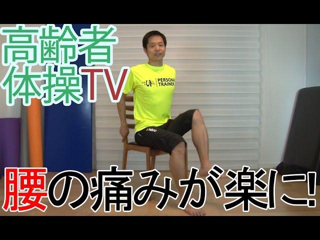 膝上げ体幹エクササイズ【高齢者体操TV】