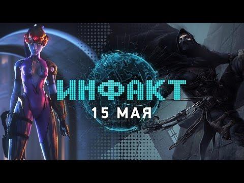 Инфакт от 17.05.2017 [игровые новости] – Far Cry 5, Hellblade, Dropzone…