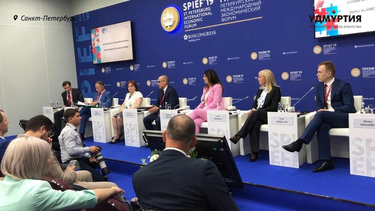 Глава Удмуртии рассказал о развитии малого бизнеса в Удмуртии на ПМЭФ-2019