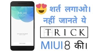 🙏🙏 नमस्कार दोस्तों। Aaj ki is video me maine aapko MIUI 8 ki aesi trick btayi hai jo aap nhi jaante miui 8 hidden trick btaya hai ki kese aap apni original whatsapp or YouTube  ki theme ko Completely Change kar sakte hai or usme dark theme apply kar sakte hai or use dark whatsapp or dark YouTube  kese bana sakte hai sirf 2min me, i bet that you don't know this miui 8 trick,How to change original whatsapp theme without root and without installing any third pary application for free, Change theme of your original whatsapp and YouTube in 2 min in miui 8i hope you'll like the videoif you really like this video then please don't forget to...❤❤❤❤❤❤❤❤❤❤❤❤❤❤LIKE VIDEOSHARE VIDEO TO FRIENDSCOMMENT ANY QUESTIONSSUBSCRIBE OUR CHANNEL FOR LATEST UPDATES...    It's free...➡➡➡➡➡➡➡➡➡➡➡➡➡➡➡➡➡➡➡➡Best in Budget Mobile only for ₹5,999 : http://amzn.to/2qGsZvpMy Mobile Camera : http://amzn.to/2p32cMNMy Cheapest Tripod : http://amzn.to/2qxQFoqMobile Attachment holder/Mount : http://amzn.to/2qGyA50➡➡➡➡➡➡➡➡➡➡➡➡➡➡➡➡➡➡➡➡ Some useful videos link you should watch👇👇[No Root] How to Change Whatsapp Look Completely : https://youtu.be/owJXcShv6P0How to unlock locked app without password : https://youtu.be/NNyE-CRqda8How to Put images on T-shirts by PicsArt : https://youtu.be/MMeaV8hvs9ENokia Edge 2017 Release Date, Specifications, Features Review, Price : https://youtu.be/kUGpE2oU3HoHow to Change Notification Pannel of any Android Device : https://youtu.be/Bxg6KZcVKHkHow to Add Custom Stylish Font in PicsArt for free : https://youtu.be/XdXrlpUK8S0➡➡➡➡➡➡➡➡➡➡➡➡➡➡➡➡➡➡➡➡SUBSCRIBE HERE :https://goo.gl/6bZWHEJoin Us on Social Media -Like our Facebook Page : https://www.facebook.com/Technical-World-173503633127193/Follow me on Instagram : https://www.instagram.com/mr.rajput22My Facebook : https://goo.gl/pq65y2Google+ :https://goo.gl/aV1YyCTwitter :https://goo.gl/bEVbtpPLEASE SUBSCRIBE OUR CHANNEL FOR MORE SUCH AS NEW VIDEOS..BECAUSE WE KEEP SENDING SUCH A VIDEO FOR YOU..WE NEED YOUR SUPPORT..❤          