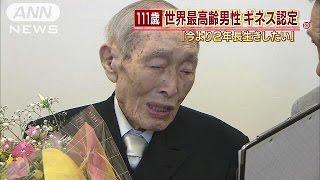 【日本人男性が世界最高齢に!】これで男女ともに世界最高齢を達成。さて、気になる年齢は?(ニュース)