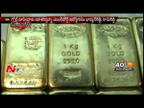Special Stories on Gold Golmaal in Shamshabad Airport :