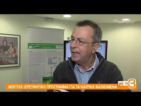 Bertiss: διακρατικό ερευνητικό πρόγραμμα για τα ακραία καιρικά φαινόμενα | 08/02/2019 | ΕΡΤ