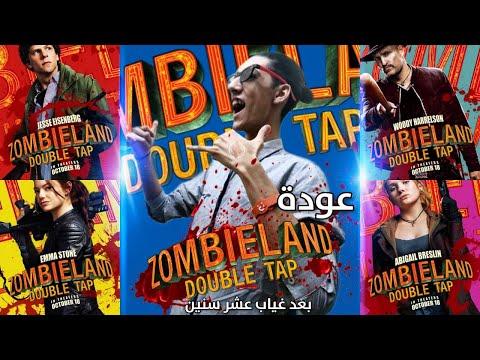 مراجعة فيلم Zombieland: Double Tap - الجزء التاني من زومبي لاند بعد مرور 10 سنين ❤️ | Nader Reviews