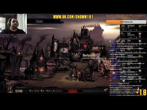 [18+] Darkest Dungeon - стрим третий (видео)