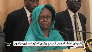 السودان ..أعضاء المجلس السيادي ورئيس الحكومة يبدؤون مهامهم