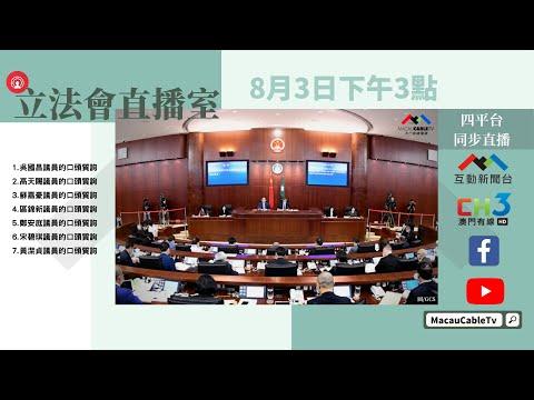 2021年08月03日立法會直播