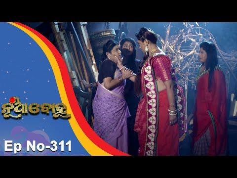 Video Nua Bohu | Full Ep 311 | 13th July 2018 | Odia Serial - TarangTV download in MP3, 3GP, MP4, WEBM, AVI, FLV January 2017