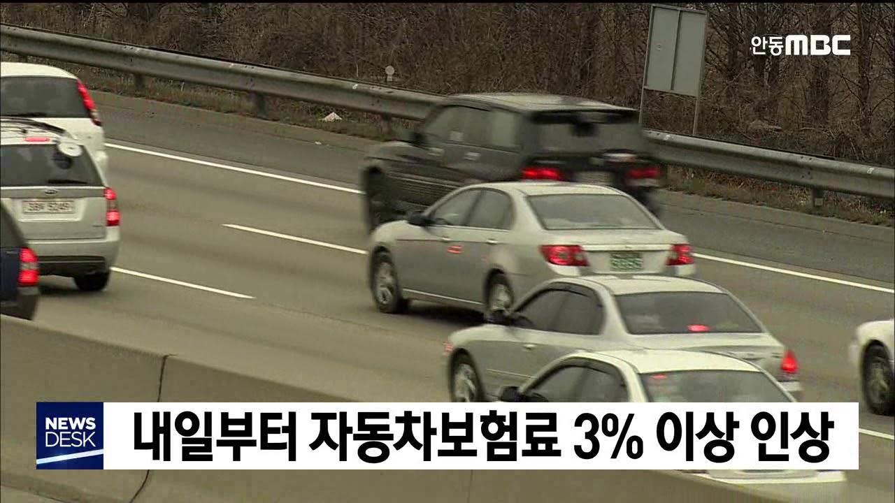 내일(29)부터 자동차보험료 3% 이상 인상