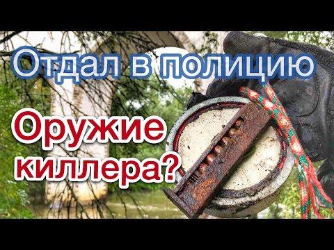 Поисковый Магнит. Москва Река. Сдал в полицию криминальную находку