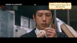 THE LAST RECIPE 最后的食谱 - Main Trailer - Opens 25.01.18 in Singapore