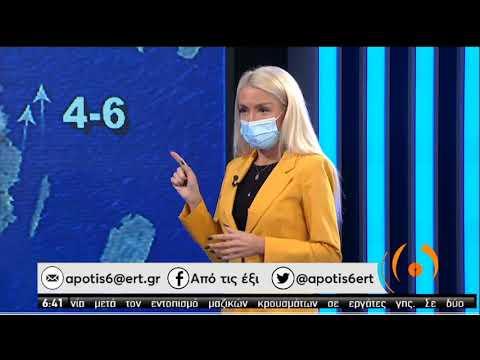 Καιρός | Πρόγνωση με την Πάττυ Σπηλιωτοπούλου | 28/09/2020 | ΕΡΤ