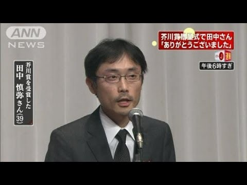 「[スピーチ]芥川賞贈呈式での田中慎弥の一言をナイスフォローしたデキる司会者。」のイメージ