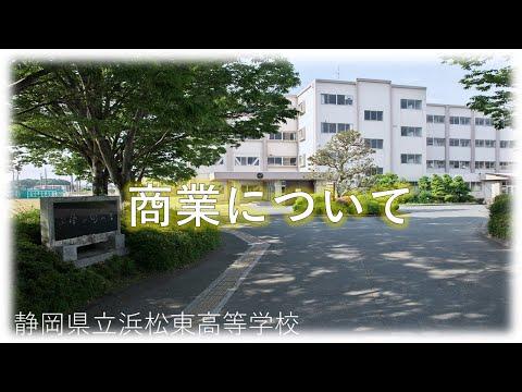 浜松東高等学校 商業科の紹介