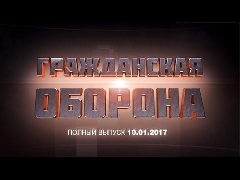 Гражданская оборона - выпуск от 10.01.2017 (видео)