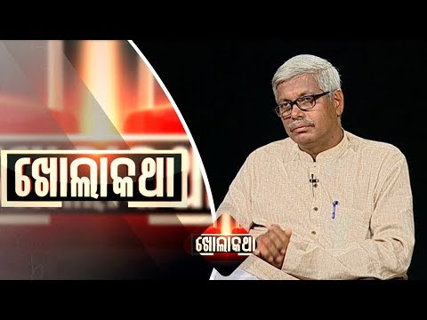 Video Khola Katha Ep 574 22 Nov 2018 | ଚାଷୀଙ୍କୁ କାହିଁକି ରାଜଧାନୀ ମନା? | Interview with Akhaya Kumar download in MP3, 3GP, MP4, WEBM, AVI, FLV January 2017