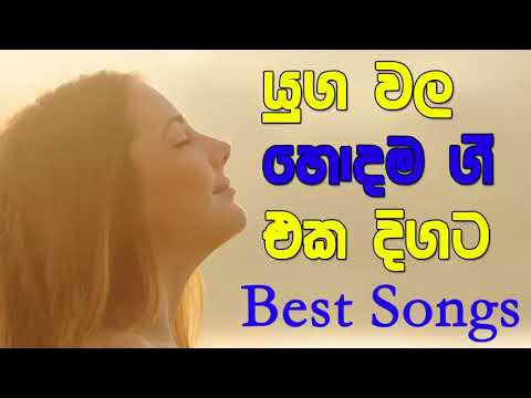New|Old Sinhala Songs Nonstop|Best Songs Collection|All Hit Songs