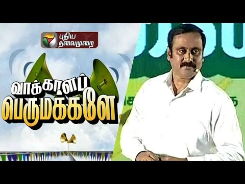 Vaakkala-Perumakkale-Anbumani-Ramadoss-reveals-his-plans-for-capital-Chennai