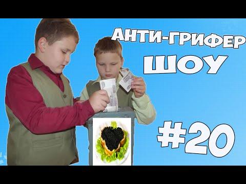 АНТИ-ГРИФЕР ШОУ #20 | БРАТЬЯ КРИЧАТ И ДЕРУТСЯ !