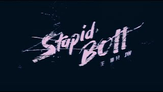 JW 王灝兒 Stupid BOII Official Music Video %e4%b8%ad%e5%9c%8b%e9%9f%b3%e6%a8%82%e8%a6%96%e9%a0%bb