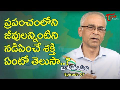Bharateeyam | EX DGP K Aravinda Rao IPS | Episode #7 | TeluguOne