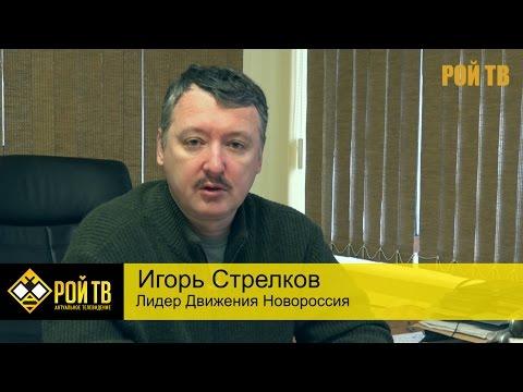 И.Стрелков: о Сирии и Донбассе