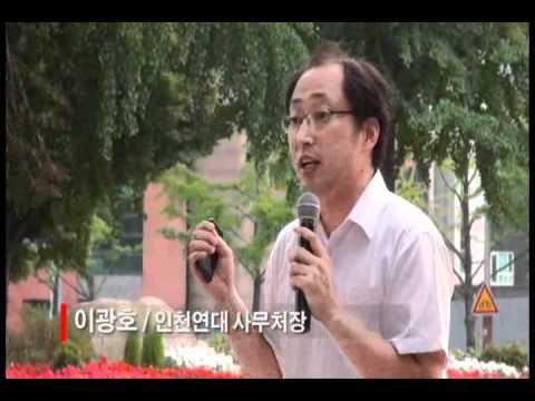 [영상뉴스] 송도 영리병원 반대 범시민 결의대회