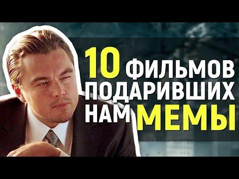 10 ФИЛЬМОВ подаривших нам крутые МЕМЫ - DomaVideo.Ru