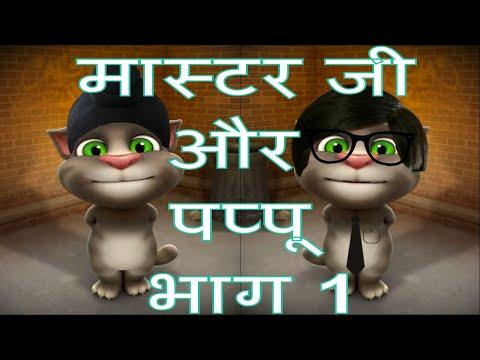 Funny cat videos - True Story of Talking Tom & Student - कुछ भी कह लो उस साले को उसको कौन सा सुनाई देने वाला है