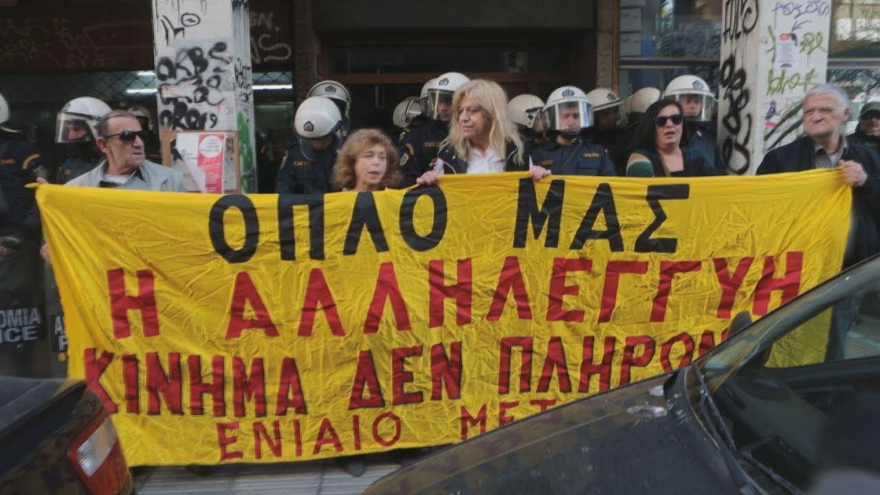 Διαμαρτυρία εξω από συμβολαιογραφικό γραφείο στα Εξάρχεια