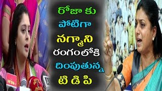 Nagma Entering In TDP Competition On YCP MLA Roja Video