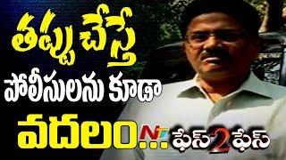 AP DGP Sambasiva Rao Exclusive Interview || Face to Face