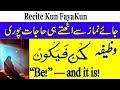 Kun FayaKun Ka Wazifa For Problems || Jainimaz Se Uthtay Hi Her Hajat Puri Hone Ki Dua