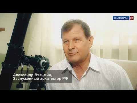 Александр Вязьмин, заслуженный архитектор РФ