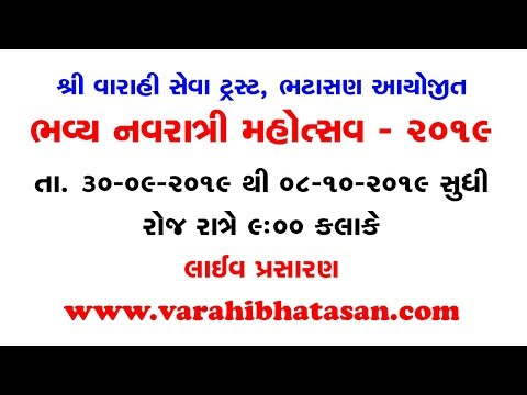 BHATASAN NAVARTI 08-10-2019 DAY 08 (DASERA) – 2