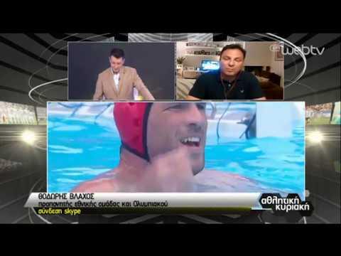 Βλάχος: Αισθανόμασταν ότι θα προκρινόμασταν στους Ολυμπιακούς | 24/05/2020 | ΕΡΤ
