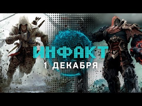 Инфакт от 01.12.2016 [игровые новости] — ARK: Survival Evolved, Darksiders, Assassin's Creed 3…