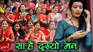 Sarhai Dukhyo Man Teej By Parbati GC And Ramji Poudel