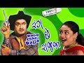 Rang Chhe Rajja | Superhit Comedy Gujarati Play | Siddharth Randeria | More than 300 shows