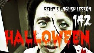 REINY先生の英会話#142 Halloweenで何になるの?